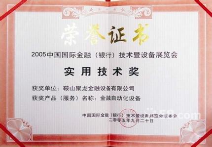 300202聚龙股份产品3