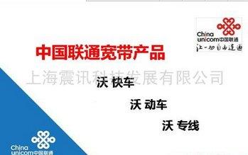600050中国联通产品4