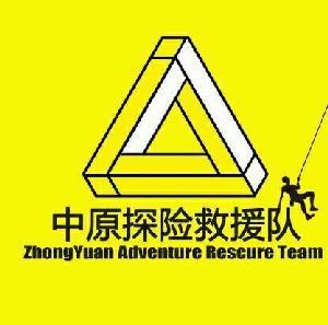 中原探险救援队